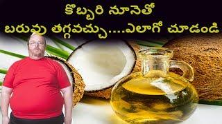 కొబ్బరి నూనెతో బరువు తగ్గవచ్చు....ఎలాగో చూడండి |  How to Use Coconut Oil for Weight Loss