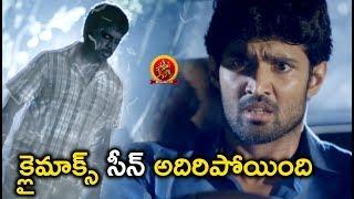క్లైమాక్స్ సీన్ అదిరిపోయింది - Climax Scene - Latest Telugu Horror Scenes - Bhavani HD Movies