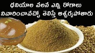 ధనియాల వలన ఎన్ని రోగాలు నివారించావచ్చో తెలిస్తే ఆశ్చర్యపోతారు | Health benefits of coriander seeds |