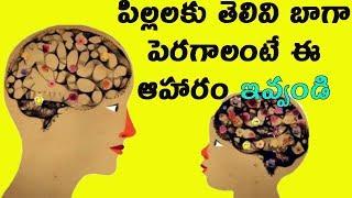 పిల్లలకు తెలివి బాగా పెరగాలంటే ఈ ఆహారం ఇవ్వండి |  how to improve memory power by Food