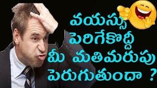 వయసు పెరిగేకొద్దీ మీ తెలివి తగ్గుతుందా ? | Improve our concentration and memory power in Telugu |