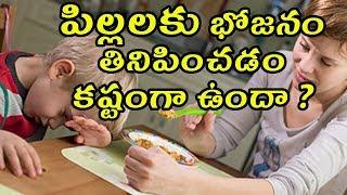 పిల్లలకు భోజనం తినిపించడం కష్టంగా ఉందా ? | Tips to get your baby & toddler to eat well |