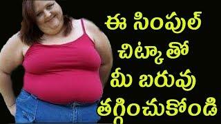 ఈ సింపుల్ చిట్కాతో మీ బరువు తగ్గించుకోండి | Fast Weight Loss Remedy | Easy Way To Lose Weight Fast |