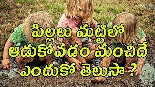 పిల్లలు మట్టిలో  ఆడుకోవడం మంచిదే  ఎందుకో తెలుసా ? | Where Do The Children Play | Telugu Health Tips