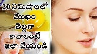 20 నిమిషాలలో ముఖం తెల్లగా కావాలంటే ఇలా చేయండి Health Benefits of Egg | How to Get Rid of Large Pores
