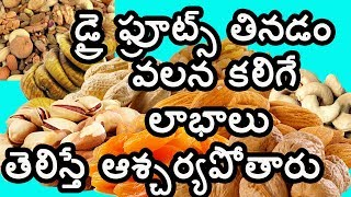 Top Health Benefits of Dry Fruits Telugu I Amazing Benefits of Dry Fruits | Telugu Health Tips |