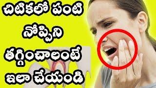 10 సెకనులలో పంటి నొప్పిని తగ్గించే చిట్కాలు | Teeth and gums pain | Ayurvedic Home Remedies |