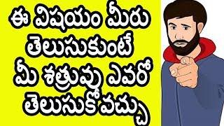 ఈ విషయం మీరు తెలుసుకుంటే మీ శత్రువు ఎవరో తెలుసుకోవచ్చు | Telugu Health Tips | Amazing Health Tips |