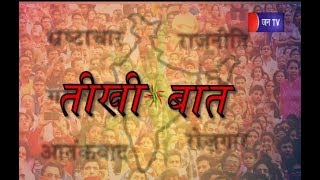 Teekhe baat |चुुनावी माहौल में नेताओं के बदलते रंग पर कवि दिनेश पाठक का व्यंग