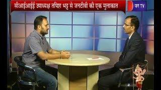 Ek mulaqat | सीआईआईई उपाध्यक्ष तपिश भट्ट से जनटीवी की एक मुलाकात