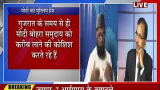 khas khabar On Jan Tv part-2   बोहरा समाज में मोदी की मौजूदगी क्या रंग लाये गी आगामी चुनाव मे