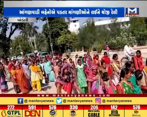 Chhota Udaipur: Anganwadi women workers shouted slogans outside the Collector Office