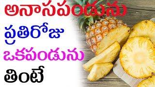 అనాసపండును ప్రతిరోజు ఒకపండును తింటే | Top 10 Health Benefits of Pineapple | Natural Health & cure |