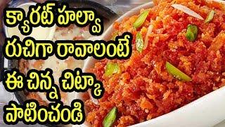 క్యారట్ హల్వా రుచిగా రావాలంటే ఈ చిన్న చిక్కా పాటించండి | How to Prepare Carrot Halwa | Health Tips |