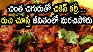 చింత చిగురుతో చికెన్ కర్రీ.....రుచి చూస్తే జీవితంలో మరచిపోరు | Chintha Chiguru Chicken Curry |