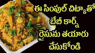 ఈ సింపుల్ చిట్కాతో బేబీ కార్న్ రైసును తయారు చేసుకోండి   Baby Corn Fried Rice   Natural Health Food  