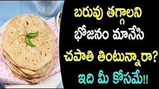బరువు తగ్గాలని భోజనం మానేసి చపాతి తింటున్నారా ? | Natural health & cure | Health Videos |