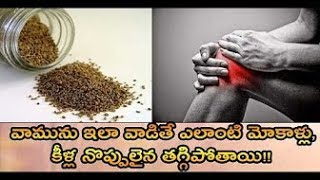 Knee Pain Relief From Home Remedies | How To Get Knee Pain Relief At Home