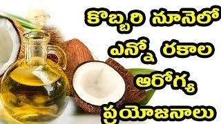 కొబ్బరి నూనెలో ఎన్నో ఆరోగ్య ప్రయోజనాలు | Coconut Oil Health Benefits | Health Tips |