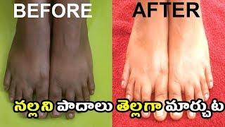 నల్లని పాదాలు తెల్లగా మార్చుట | Feet whitening pedicure | How to do a Pedicure at Home |