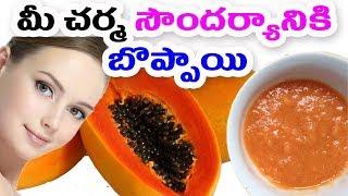 మీ చర్మ సౌందర్యానికి బొప్పాయి | Health Benefits of Papaya | Natural health & cure |