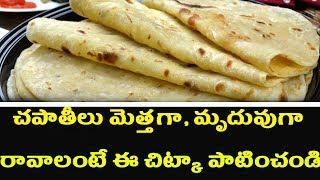 చపాతీలు మెత్తగా, మృదువుగా రావాలంటే ఈ చిట్కా పాటించండి | How to make soft chapatis in 2 minutes |