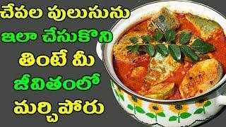 చేపల పులుసును ఇలా చేసుకొని తింటే మీ  జీవితంలో  మర్చిపోరు | Fish Curry in Andhra Style |