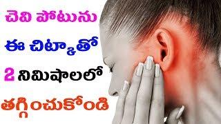చెవి పోటును ఈ చిట్కాతో 2 నిమిషాలలో తగ్గించుకోండి | Ear problem, Ayurvedic Home Remedies |
