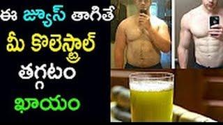 ఈ జ్యూస్ తాగితే మీ కొలెస్ట్రాల్ తగ్గటం ఖాయం | Reduce Cholesterol By Sugarcane Juice |