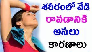 శరీరంలో వేడి పుట్టడానికి అసలు కారణాలు | How to Reduce Body Heat Naturally | Health Tips |