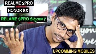 Realme 2pro, Honor 8x, కొనాలా ? అగాలా | Up comming Mobiles in November 2018 Telugu
