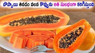 బొప్పాయి తినడం వలన కొవ్వును అతి సులభంగా కరిగిస్తుంది | Amazing Papaya Health Benefits |