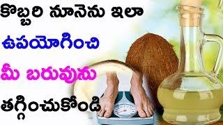కొబ్బరి నూనెను ఇలా ఉపయోగించి మీ బరువును తగ్గించుకోండి ? | Benefits of Coconut Oil for Weight Loss |