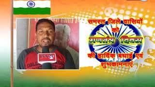 Jharkhand Bullitin  26 01 2018