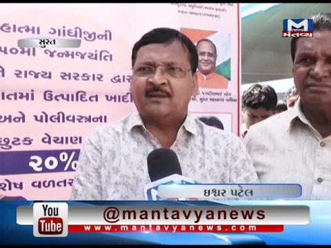 Surat: Khadi Utsav 2018 organized at Honey Park Ground | Mantavya News