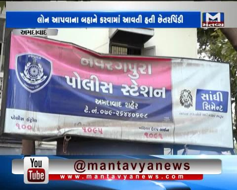 Ahmedabad: Police have busted the illegal Call Center in Navrangpura | Mantavya News