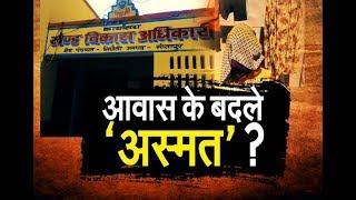 PM आवास के बदले महिला से छेड़छाड़,अधिकारी पर महिला ने लगाया ...   Sitapur   IBA NEWS  