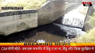 कन्नौज - ऐसे कैसे होगी माँ गंगा नदी साफ और स्वच्छ