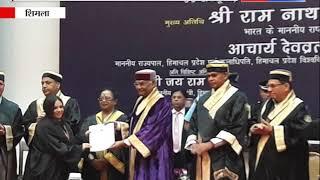 राष्ट्रपति ने खिलाड़ियों को किया सम्मानित || ANV NEWS HIMACHAL