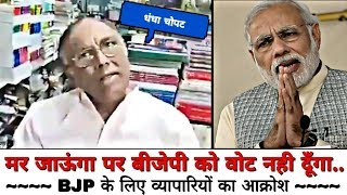मर जाऊंगा पर बीजेपी को वोट नही दूँगा.. BJP के लिए व्यापारियों का आक्रोश....