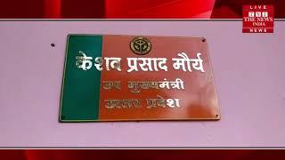 डिप्टी सीएम केशव प्रसाद मौर्य के घर तेरहवीं भोज में शामिल होने पहुंचे गृहमंत्री की सुरक्षा में चूक