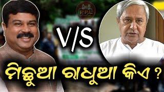 Dharmendra Pradhan targets CM Naveen Pattnaik and BJD-PPL News Odia-Bhubaneswar-BJP vs BJD in Odisha