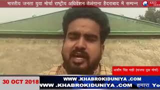 भारतीय जनता युवा मोर्चा राष्ट्रीय अधिवेशन तेलंगाना हैदराबाद में सम्पन्न!! KKD NEWS