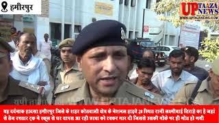 हमीरपुर में तेज रफ्तार ट्रक ने छात्रा को रौंदा,मौत