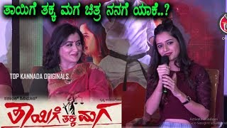 Ashika Ranganth Full Speech at thayige thakka maga 2018 | Top Kannada TV