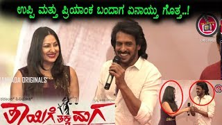 Upendra and Priyanka at Thayige Thakka Maga 2018 Event | Top Kannada TV