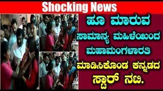 ಹೂ ಮಾರುವ ಸಾಮಾನ್ಯ ಮಹಿಳೆಯಿಂದ ಮಹಾಮಂಗಳಾರತಿ ಮಾಡಿಸಿಕೊಂಡ ಕನ್ನಡದ ಸ್ಟಾರ್ ನಟಿ   Top Kannada TV