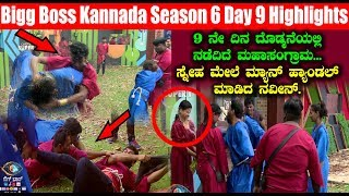 Bigg Boss Kannada Season 6 - Day 09 Highlights | Bigg Boss Season 6 Episode 09 | Top Kannada TV