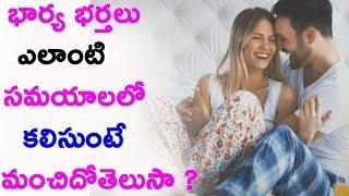 భార్య భర్తలు ఎలాంటి సమయాలలో కలిసుంటే మంచిదో తెలుసా ? | Telugu Health Tips |
