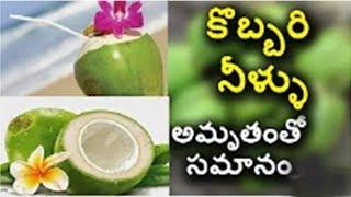 Health Benefits of Coconut Water || కొబ్బరి నీళ్లు అమృతంతో సమానం || Health Facts In Telugu |